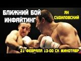 Мастер класс по боксу-ближний бой