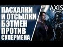 Бэтмен против Супермена - Пасхалки и Отсылки из фильма