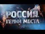 Россия. Гений места. Псковская область
