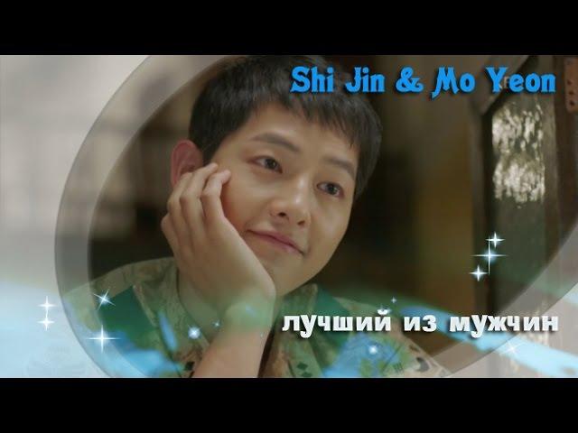 Shi Jin Mo Yeon_лучший из мужчин (Потомки солнца / Descendants of the Sun)