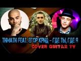 Тимати feat. Егор Крид – Где ты, где я(Cover guitar TV)