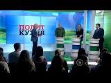 Эдуард Басурин, Наталья Никонорова и Денис Пушилин в передаче Политкухня. 18.03.2016