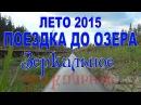 Поездка до озера Зеркальное Окрестности лагеря Зеркальный