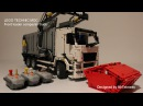LEGO Technic Front Loader Compactor Truck