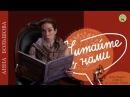 Анна Большова читает Алиса в стране чудес в программе Читайте с нами