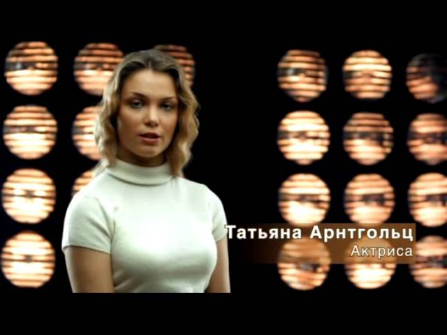 Татьяна Арнтгольц. Актриса.