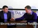 Кирилл Киселев о работе с закупщиком торговой сети