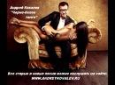 Андрей Ковалев Черно белое танго