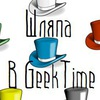 Шляпа в GeekTime