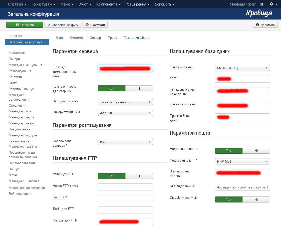 Административная панель сайта яровиця.com.ua