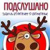 Подслушано Поморье (Архангельская область)