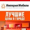 Империя Мебели - интернет-магазин мебели