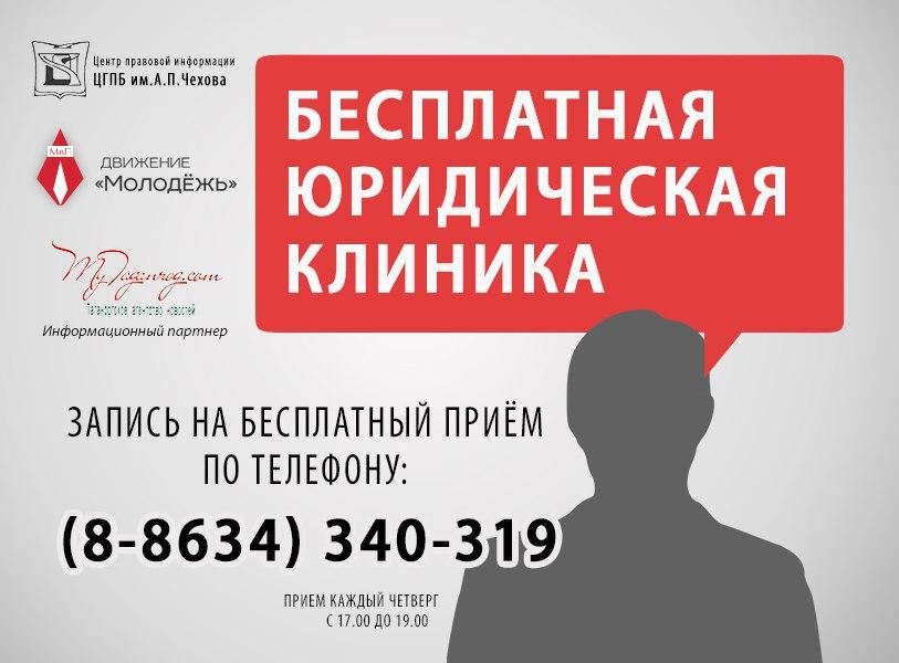 где получить бесплатную юридическую консультацию в таганроге