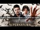 Смотреть сериал Сверхъестественное 11 сезон 19 20 серия 1 12 сезон все серии cvjnhtnm cthbfk cdth[]tcntcndtyyjt 11 ctpjy трейлер