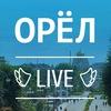 Орел LIVE   Новости • Жизнь • Афиша • в Орле
