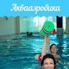 Аквааэробика, школа плавания в СПб