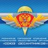 Союз десантников, город Рязань