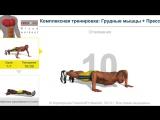 Комплексная тренировка- Грудные мышцы + Пресс| STRONG DIVISION