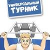 Универсальный Турник (Иркутск)