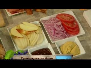 Кулинарная школа Марты Стюарт, 19 эп
