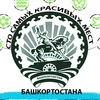 ❤100 самых красивых мест   Башкортостана