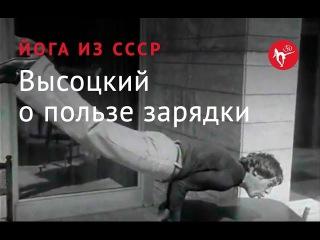 Йога в СССР | Владимир Высоцкий