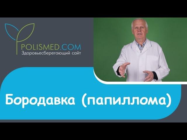 Бородавка папиллома вирус причины последствия
