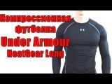 Компрессионная футболка Under Armour HeatGear Long
