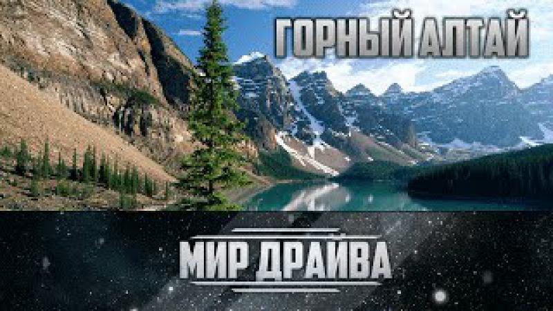 Горный Алтай. Отдых. Озера. Идём по дорожке!