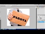Урок Photoshop. 752 канал (Урок #33 Как найти себе работу)