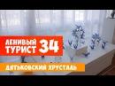 Ленивый турист. Дятьковский хрусталь. Выпуск 34