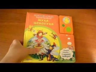 Музыкальная книга Муха Цикотуха