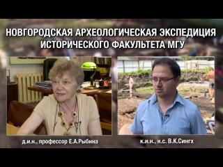 Новости Новгородской археологической экспедиции (НАЭ)