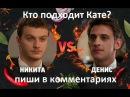 Кто подходит Кате больше Башкатов и Филипп Бледный 118 серия Кухня 6 сезон 117 серия22.03.16