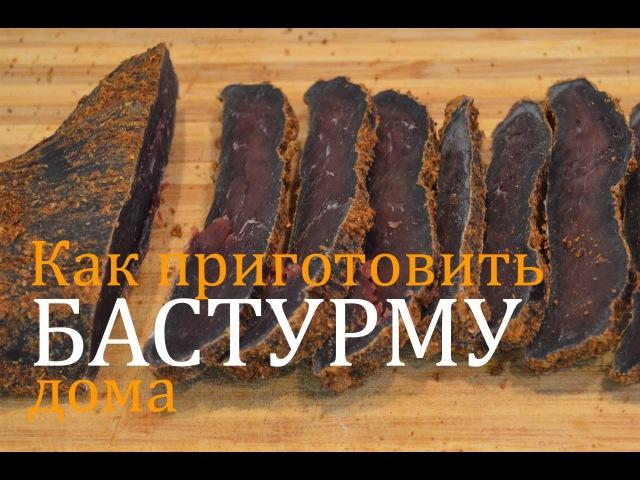 Вяленое мясо лося в домашних