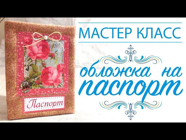 Мастер класс: обложка для паспорта / DIY tutorial Passport Cover (holder)