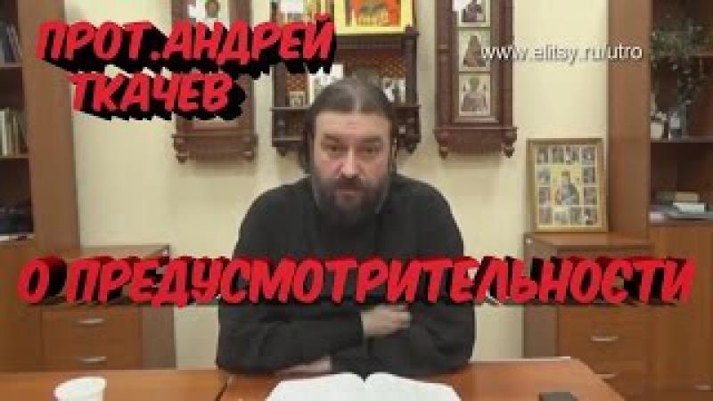 Протоиерей Андрей Ткачев О ПРЕДУСМОТРИТЕЛЬНОСТИ