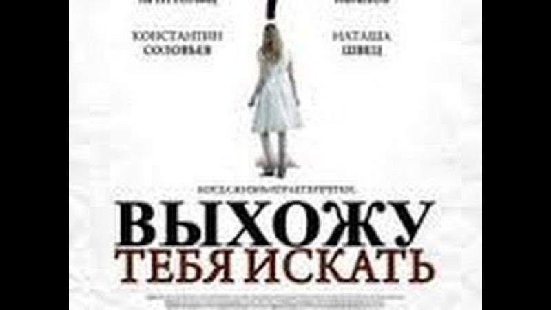 Выхожу тебя искать 1 2 3 4 серии 12 мелодрама детектив 2011 Россия