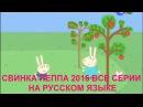 Свинка Пеппа 2016 на русском/ все серии подряд/ Свинка Пепа лучшее/Развивающие мультфилмы/Peppa pig