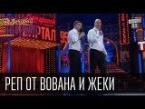 Реп от Вована и Жеки Кучерявого  Вечерний Квартал 31.12.2015