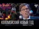 Коломойский Новый Год - Украинцы, за Вас без Нас Вечерний Квартал 31.12.2015