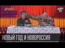 Новогоднее обращение лидеров ДНР и ЛНР - Новый год и Новороссия Вечерний Квартал 31.12.2015