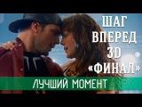 Лучший момент из фильма - Шаг вперед 3D ФИНАЛ  Step Up 3-D 2010