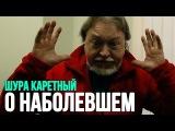 Шура Каретный  О Наболевшем (СУ-24, Сирия, Турция, Украина) 18+