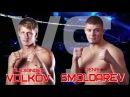 Александр Волков vs. Денис Смолдарев, M-1 Challenge 64, Москва, 19 февраля - PROMO