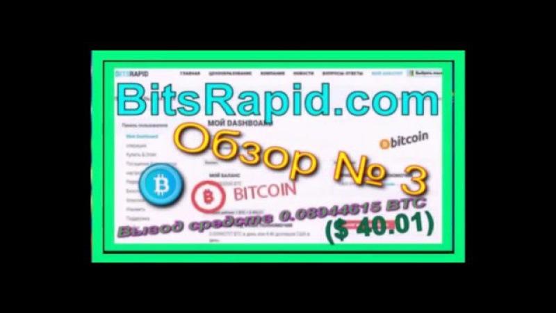 BitsRapid com Обзор № 3 Вывод средств 0 08944615 BTC $ 40 01
