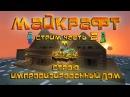 Minecraft Строю импровизированный дом Майкрафт Стрим часть 2