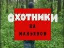 Криминальная Россия. Охотники на маньяков: часть 2