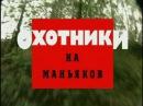 Криминальная Россия. Охотники на маньяков: часть 1