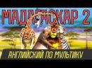 Английский по мультику Мадагаскар 2